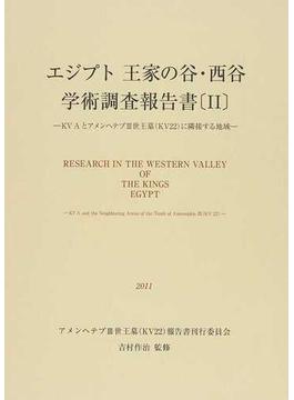 エジプト王家の谷・西谷学術調査報告書 2 KVAとアメンヘテプⅢ世王墓(KV22)に隣接する地域