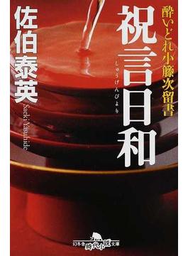 祝言日和(幻冬舎時代小説文庫)