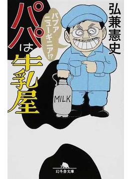 パパは牛乳屋