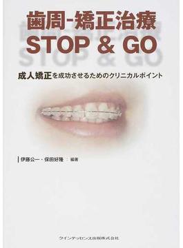 歯周−矯正治療STOP&GO 成人矯正を成功させるためのクリニカルポイント