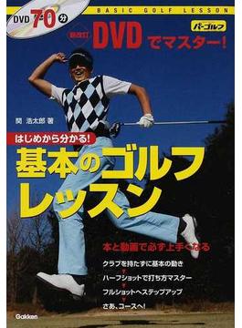 DVDでマスター!基本のゴルフレッスン はじめから分かる! 新改訂