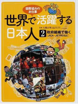 世界で活躍する日本人 国際協力のお仕事 2 政府組織で働く
