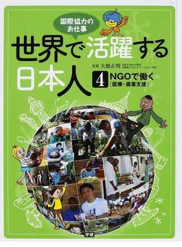 世界で活躍する日本人 国際協力のお仕事 4 NGOで働く