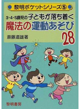 3・4・5歳児の子どもが落ち着く魔法の運動あそび28