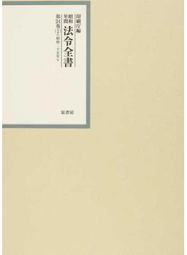 昭和年間法令全書 第24巻−2 昭和二五年 2