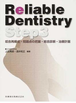Reliable Dentistry Step3 咬合再構成・問題点の把握・総合診断・治療計画