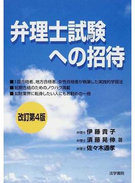 弁理士試験への招待 改訂第4版
