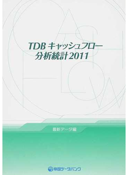 TDBキャッシュフロー分析統計 2011最新データ編