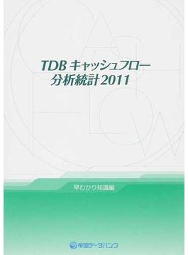 TDBキャッシュフロー分析統計 2011早わかり知識編