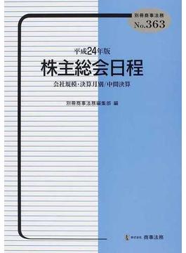株主総会日程 会社規模・決算月別/中間決算 平成24年版