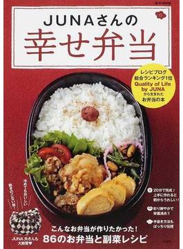 JUNAさんの幸せ弁当 JUNA夫さんも大絶賛♥86のお弁当と副菜レシピ