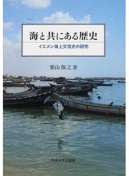 海と共にある歴史 イエメン海上交流史の研究