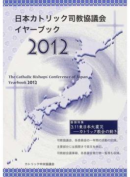 日本カトリック司教協議会イヤーブック 2012