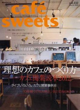 カフェ−スイーツ vol.132 理想のカフェのつくり方−カフェ開業読本2012