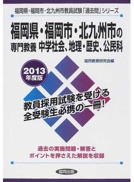 福岡県・福岡市・北九州市の専門教養中学社会、地理・歴史、公民科 2013年度版