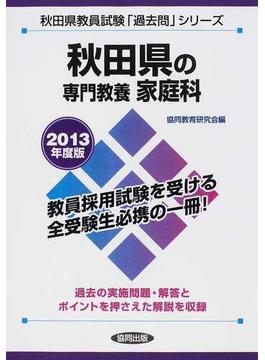 秋田県の専門教養家庭科 2013年度版