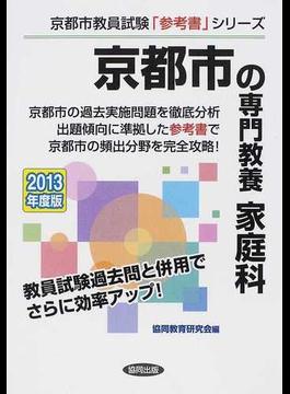 京都市の専門教養家庭科 2013年度版