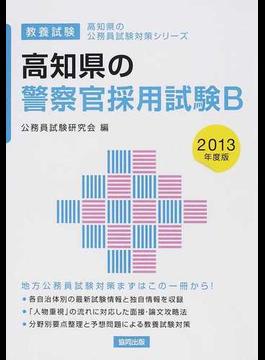 高知県の警察官採用試験B 教養試験 2013年度版
