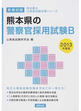 熊本県の警察官採用試験B 教養試験 2013年度版
