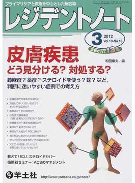 レジデントノート プライマリケアと救急を中心とした総合誌 Vol.13−No.16(2012−3) 皮膚疾患