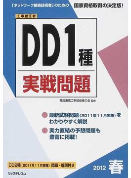工事担任者DD1種実戦問題 2012春