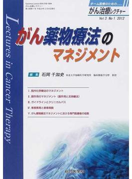 がん治療レクチャー チーム医療のための… Vol3No1(2012) がん薬物療法のマネジメント