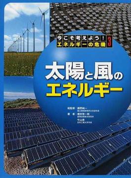 今こそ考えよう!エネルギーの危機 3 太陽と風のエネルギー