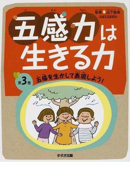 五感力は生きる力 第3巻 五感を生かして表現しよう!