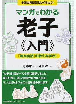 マンガでわかる老子《入門》 「無為自然」の教えを学ぶ! (中国古典漫画セレクション)