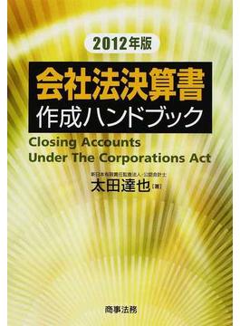 会社法決算書作成ハンドブック 2012年版