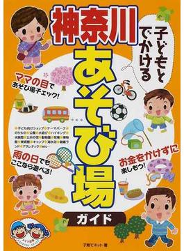 子どもとでかける神奈川あそび場ガイド 2012