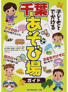 子どもとでかける千葉あそび場ガイド 2012