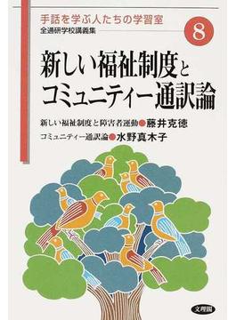 新しい福祉制度とコミュニティー通訳論