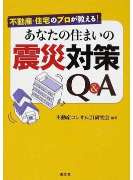 不動産・住宅のプロが教える!あなたの住まいの震災対策Q&A