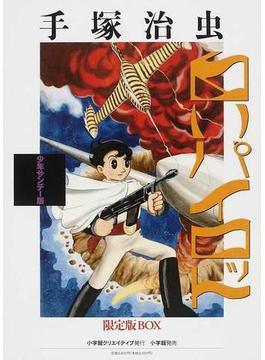 白いパイロット 少年サンデー版 限定版BOX 復刻 第1巻 ふたごの秘密の巻