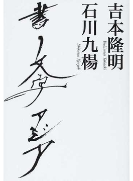 書 文字 アジア