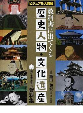 教科書に出てくる歴史人物・文化遺産 ビジュアル大図解 8 調べ学習に役立つ資料集