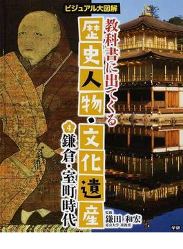 教科書に出てくる歴史人物・文化遺産 ビジュアル大図解 4 鎌倉・室町時代