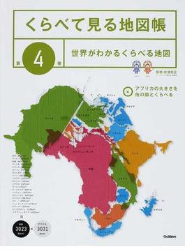 くらべて見る地図帳 第4巻 世界がわかるくらべる地図
