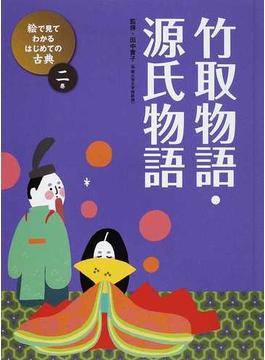 絵で見てわかるはじめての古典 2巻 竹取物語・源氏物語