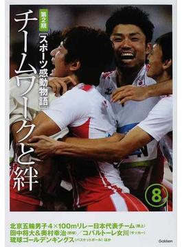 スポーツ感動物語 第2期8 チームワークと絆