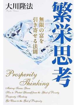繁栄思考 無限の富を引き寄せる法則