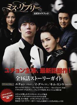 韓国ドラマミス・リプリー公式ガイドブック