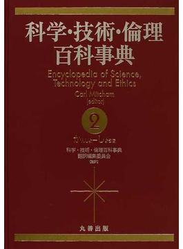 科学・技術・倫理百科事典 2 かんしよ−しようほ