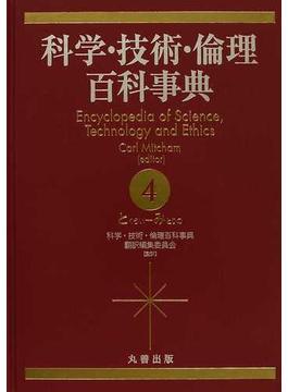 科学・技術・倫理百科事典 4 とくうい−みとりの