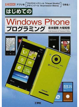 はじめてのWindows Phoneプログラミング プログラミングツール「Visual Studio」&デザインツール「Expression Blend」