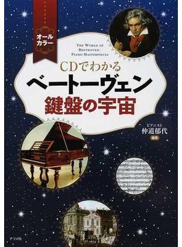 CDでわかるベートーヴェン鍵盤の宇宙
