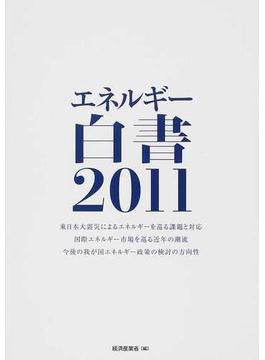 エネルギー白書 2011年版 東日本大震災によるエネルギーを巡る課題と対応 国際エネルギー市場を巡る近年の潮流 今後の我が国エネルギー政策の検討の方向性