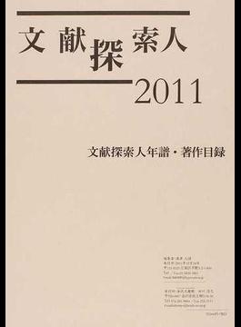 文献探索人 2011 文献探索人年譜・著作目録