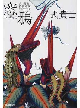 窓鴉 式貴士抒情小説コレクション